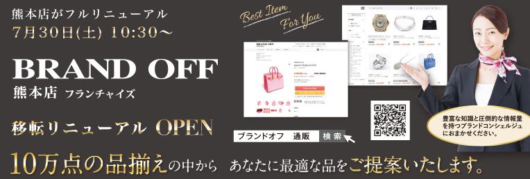 【ブランドオフ】熊本店が移転リニューアル