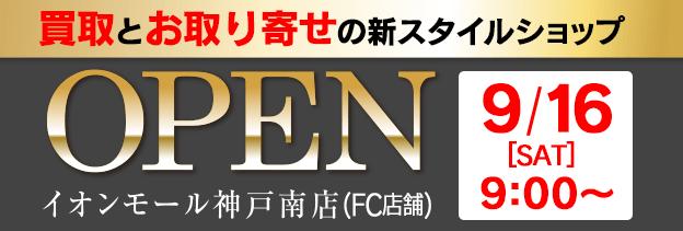 イオンモール神戸南店オープン!