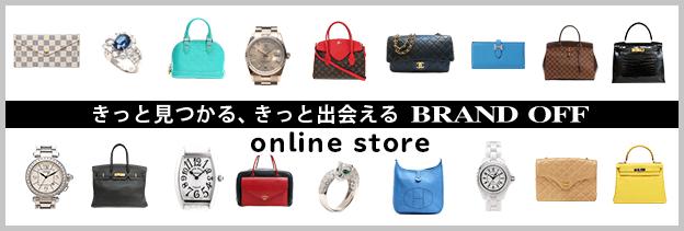575312a6ffa1 ブランドオフ【公式】|中古ブランドを国内・海外の店舗で販売・買取