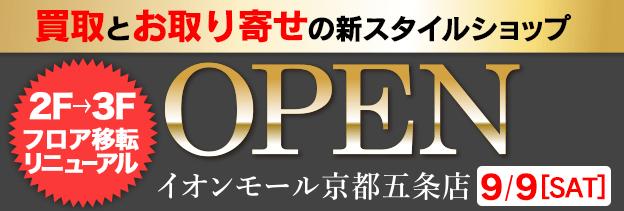 イオンモール京都五条店リニューアルオープン!