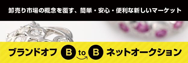 ブランドオフ BtoB ネットオークション