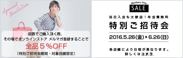 【ブランドオフ】特別ご招待会