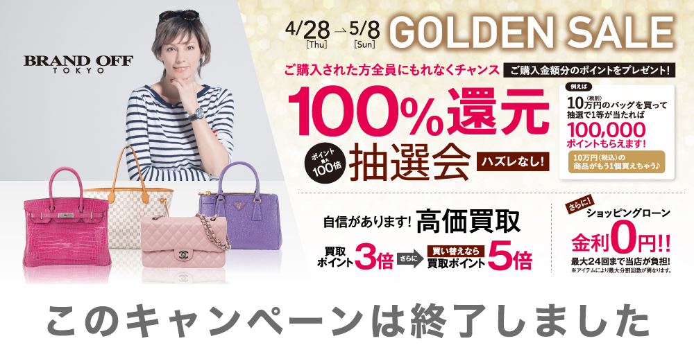 100%還元 GOLDEN SALE!BRAND OFF
