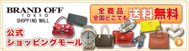 【ブランドオフ】ショッピングモール
