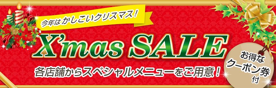 店舗のキャンペーン情報・今年はかしこいクリスマス