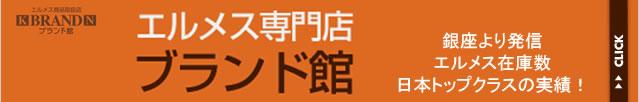 エルメス専門サイト / ブランド館