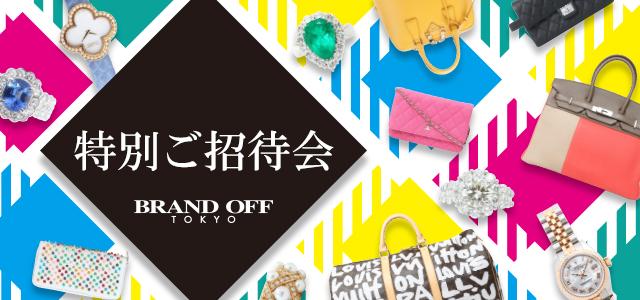 dbfda14dd00a ブランドオフ【公式】|中古ブランドを国内・海外の店舗で販売・買取