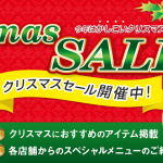 ブランドオフ各店舗・クリスマスセール開催のお知らせ