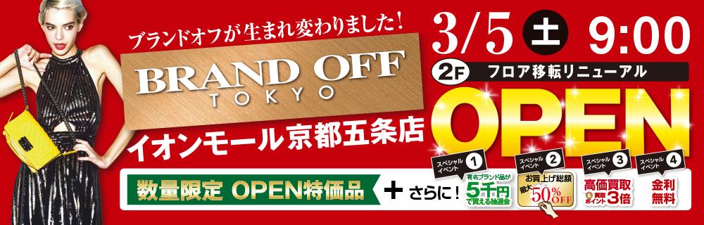 ブランドオフ イオンモール京都五条店 リニューアルオープンのお知らせ