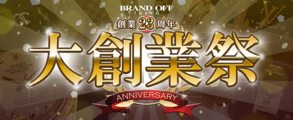 創業23周年記念『大創業祭』のお知らせ