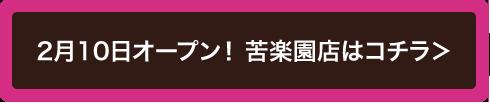 2月10日オープン!苦楽園店はコチラ