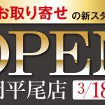 Open 福岡平尾店
