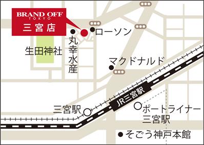 ブランドオフ三宮店地図