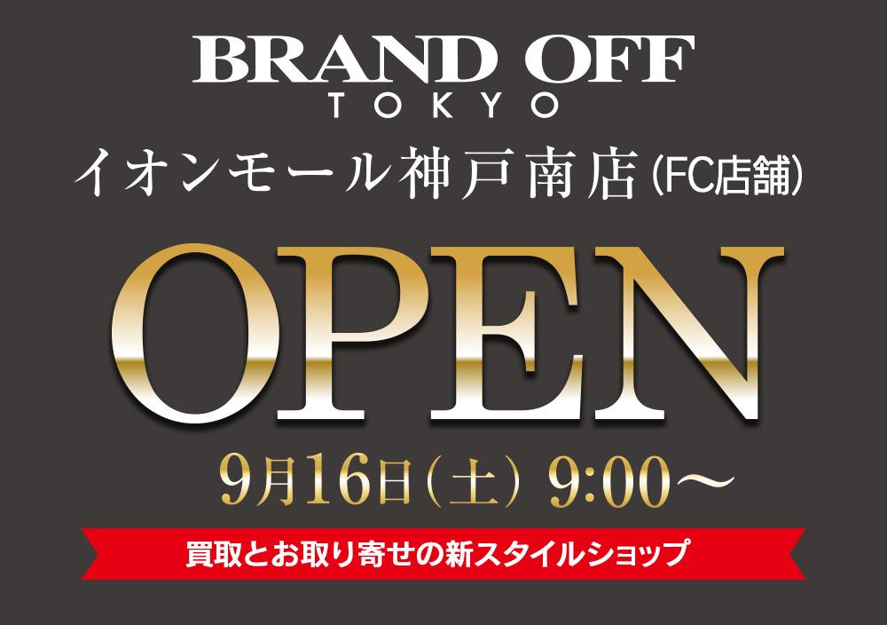 ブランドオフ神戸南店9月16日(土)オープン