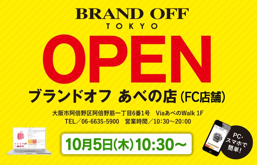 ブランドオフあべの店10月5日(木)オープン