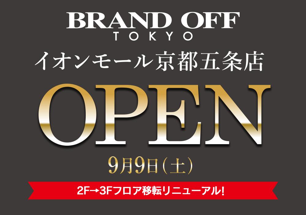 ブランドオフ京都五条店9月9日(土)オープン