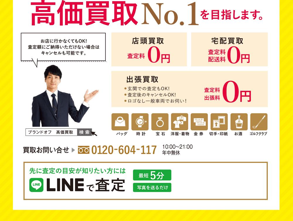 高価買取No.1を目指します。