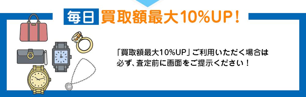 毎日買取額最大10%UP!