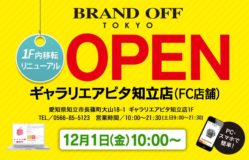 ブランドオフ知立店12月1日(金)リニューアルオープン