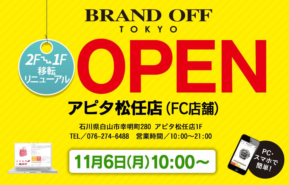 ブランドオフ松任店11月6日(月)リニューアルオープン