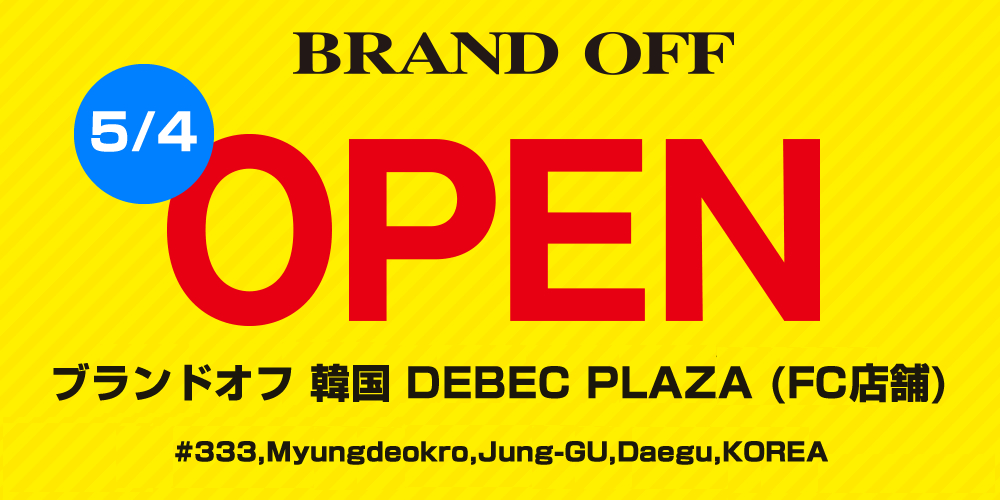 BRAND OFF DEBEC PLAZA OPEN!
