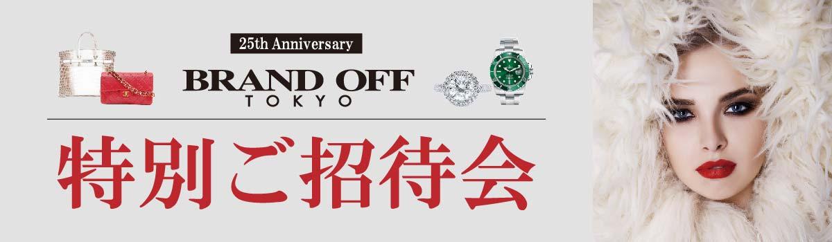 創業25周年!『特別ご招待会』各店にて開催!