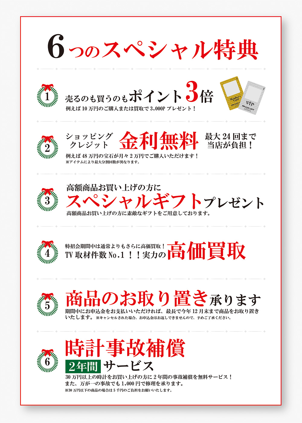 6つのスペシャル特典