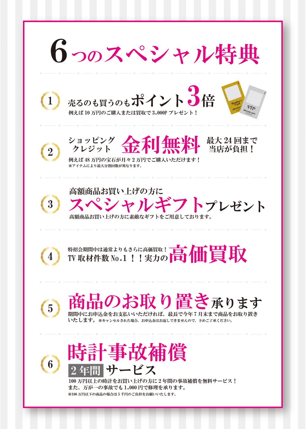 6つのスペシャル特典01