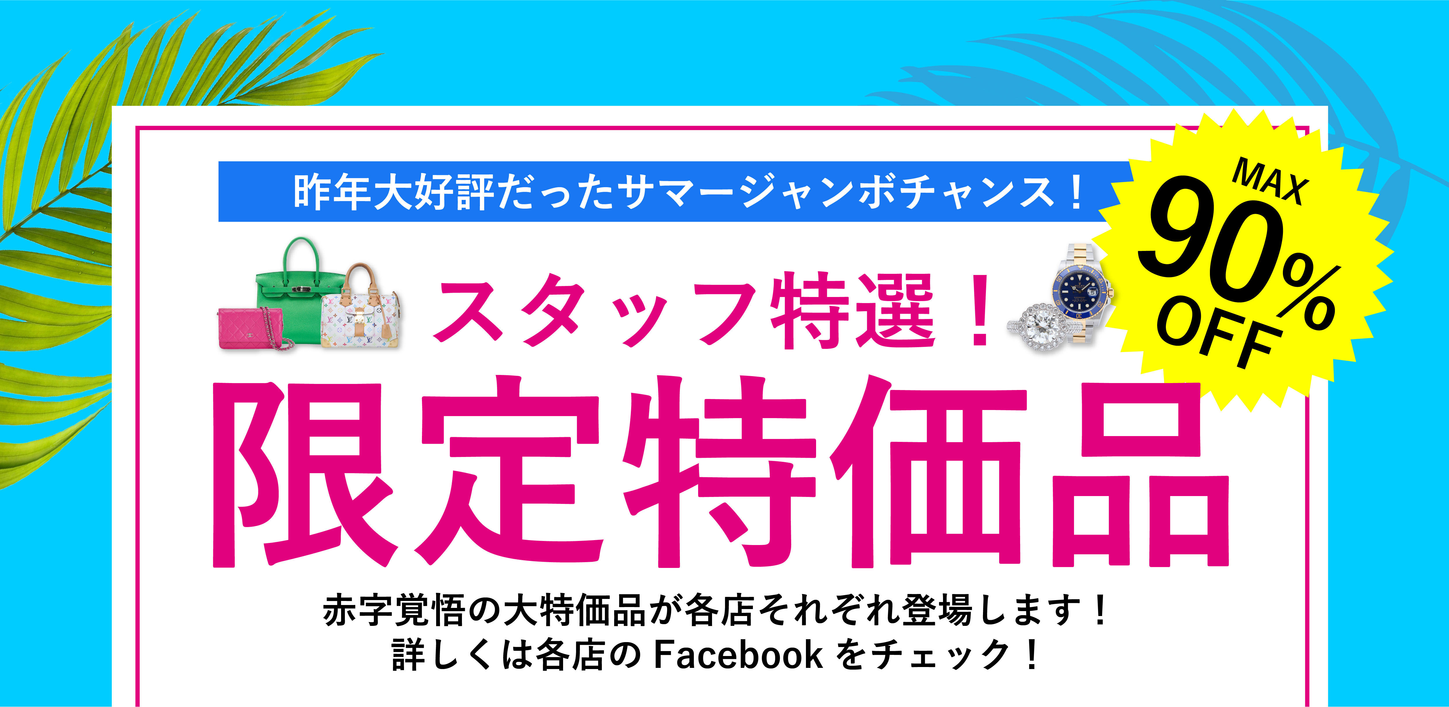 SUMMERSALE_JP_01