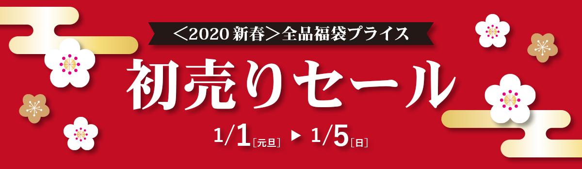 2020NEWYEAR_PC
