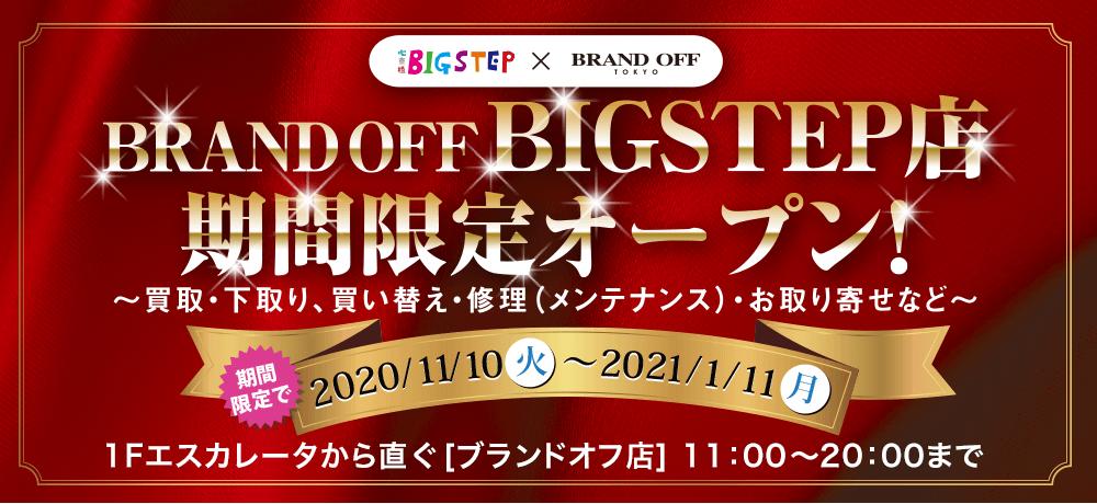 期間限定心斎橋BIGSTEP店