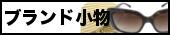 【ブランドオフ(BRANDOFF)】(小物)